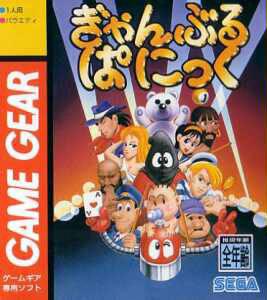 Gamble Panic per Sega Game Gear