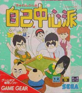 Gambler Jiko Chuushinha per Sega Game Gear