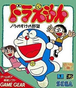 GG Doraemon: Nora no Suke no Yabou per Sega Game Gear
