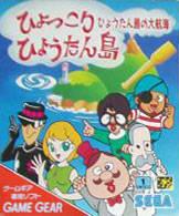 Hyokkori Hyoutan Jima per Sega Game Gear