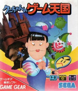 Kuni-Chan no Game Tengoku per Sega Game Gear