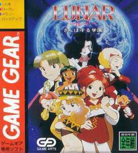 Lunar: Sanposuru Gakuen per Sega Game Gear