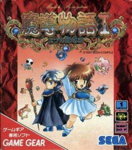 Madou Monogatari I per Sega Game Gear
