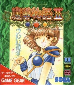 Madou Monogatari II per Sega Game Gear