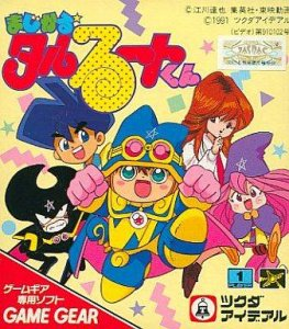 Magical * Taruruuto-kun per Sega Game Gear