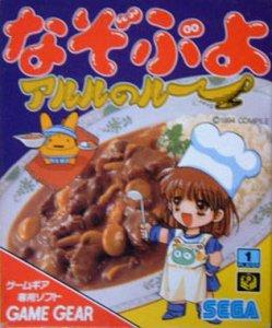 Nazo Puyo per Sega Game Gear