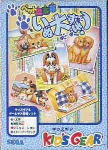 Pet Club: Inu Dai Suki per Sega Game Gear