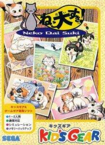 Pet Club: Neko Dai Suki! per Sega Game Gear