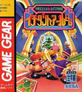 Puzzle & Action: Ichidant-R GG per Sega Game Gear