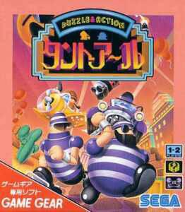 Puzzle & Action: Tant-R per Sega Game Gear
