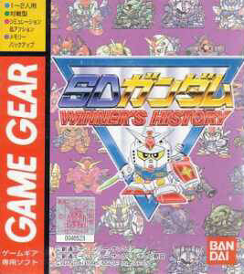 SD Gundam: Winner's History per Sega Game Gear