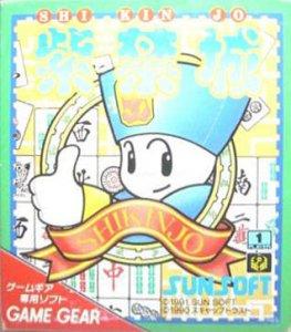 Shikinjo per Sega Game Gear