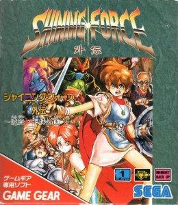 Shining Force Gaiden per Sega Game Gear
