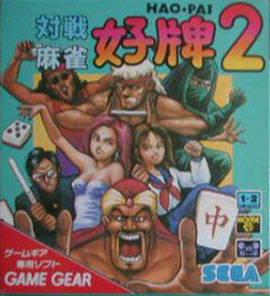 Taisen Mahjong Haopai 2 per Sega Game Gear