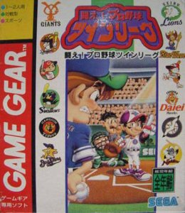 Tatakae! Pro Yakyuu Twin League per Sega Game Gear