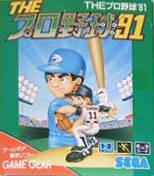 The Pro Yakyuu '91 per Sega Game Gear