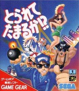 Torarete Tamaruka!? per Sega Game Gear