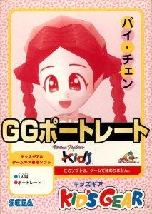 Virtua Fighter CG Portrait Series Vol.4 - Pai Chan per Sega Game Gear