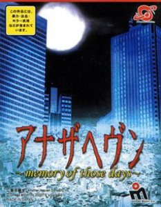 Another Heaven: Memory of Those Days per WonderSwan Color