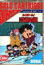 High School! Kimengumi per Sega Master System