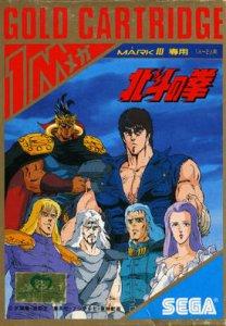 Hokuto no Ken per Sega Master System