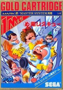 Megumi Rescue per Sega Master System