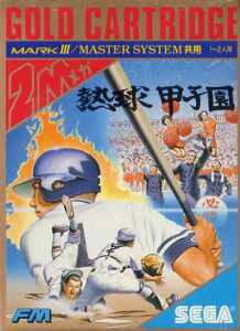 Nekkyu Koshien per Sega Master System