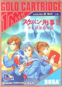 Sukeban Deka II per Sega Master System