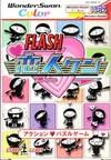 Flash Koibito-Kun per WonderSwan Color