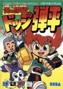 Honoo no Doukyuuji: Dodge Danpei per Sega Mega Drive