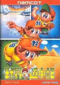 Kyukai Dotyuuki Baseball per Sega Mega Drive
