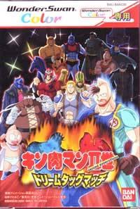 Kinnikuman Nisei: Dream Tag Match per WonderSwan Color