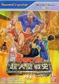 Kinnikuman Nisei: Choujin Seisenshi per WonderSwan Color