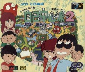 Gambler Jiko Chuushinha 2 per Sega Mega-CD