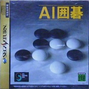 AI Igo: Saturn Version per Sega Saturn