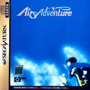 Airs Adventure per Sega Saturn