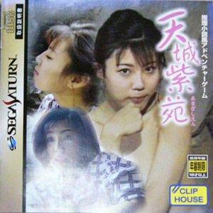 Amaki Shioni per Sega Saturn