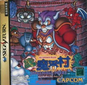 Arthur to Astaroth: Nazo-Makai-Mura - Incredible Toons per Sega Saturn