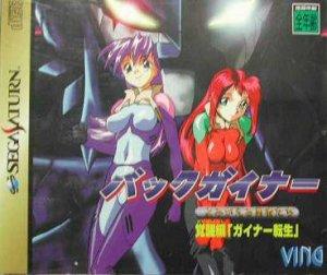 Back Gain: Gain Tensei per Sega Saturn
