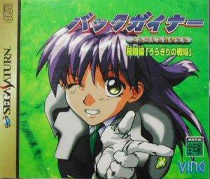 Back Gain: Uragiri no Senjou per Sega Saturn