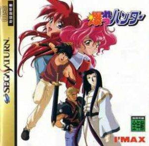 Bakuretsu Hunter per Sega Saturn