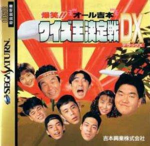 Bakushou!! Oru Yoshimoto Quiz Ou Kettisen DX per Sega Saturn