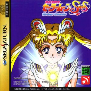 Bishoujo Senshi Sailor Moon Super S per Sega Saturn