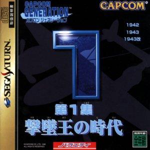 Capcom Generation 1 per Sega Saturn