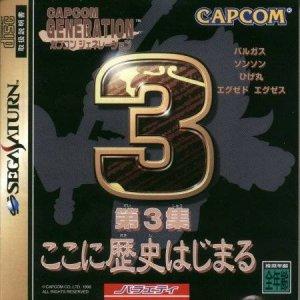 Capcom Generation 3 per Sega Saturn