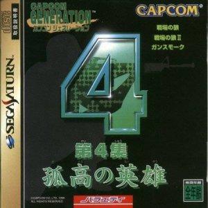 Capcom Generation 4 per Sega Saturn