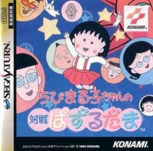 Chibi Maruko-Chan no Taisen Puzzle Dama per Sega Saturn