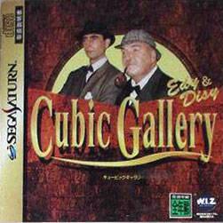 Cubic Gallery per Sega Saturn