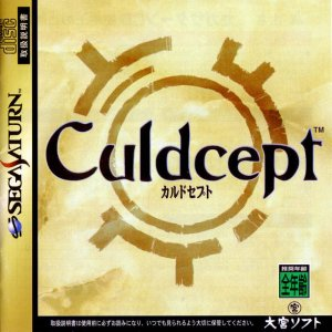 Culdcept per Sega Saturn