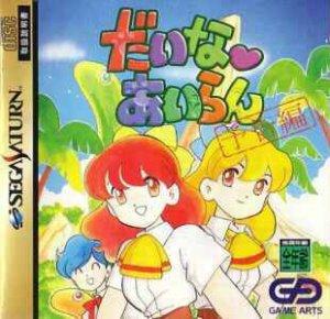 Daina Airan per Sega Saturn